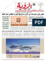 Alroya Newspaper 31-12-2015