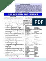 2014-II Ndana General Ability Solved Paper