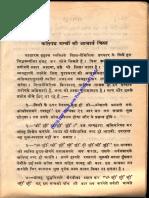 Pooja Write