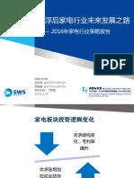 沉浮后家电行业未来发展之路—— 2016年家电行业策略报告(PPT).pdf