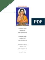 சுப்ரமண்யர் காயத்ரி மந்திரம்