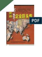 [世界百年企业巨头传].程企藩.文字版(上)