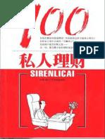 [私人理财100].严珊.扫描版