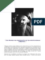 Άγιος Νικόλαος Βελιμίροβιτς - -Στον Θεολόγο Που Παραπονιέται Για Την Απιστία Κάποιων Ανθρώπων..