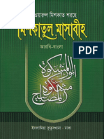 Mishkat Shareef Pdf