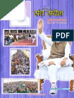 RadhaSwami Sant Sandesh, Masik Patrika, December 2015.