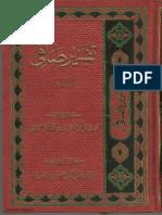 TafseereSaafiPart3