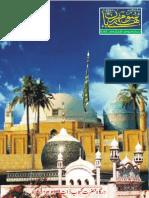 January 2016 Mahnama Sohnay Maherban Mundair Sharif Sayyedan Sialkot