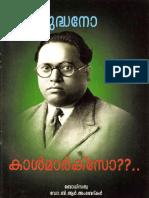 Buddhano Karl Marxo