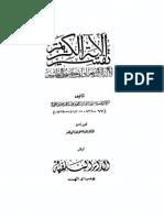 Tafseer Ayat al Kareema - Ibn Taymiyyah