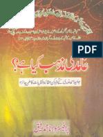 Ghamdi Mazhab Kya Hai? by Shaykh Muhammad Rafiq