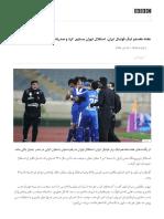 هفته هفدهم لیگ فوتبال ایران، استقلال تهران مساوی کرد و صدرنشین ماند - BBC Persian