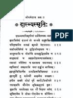 dalbhya_smriti
