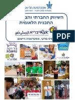Final Report Social Marketing of Efsharibari 2015