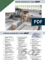 607 repair manual with russian language