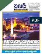 Myanma Alinn Daily_ 4 January 2016 Newpapers.pdf