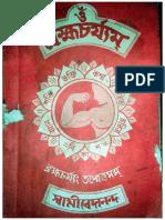 Brahmacharyam in Bengali(Celibacy)