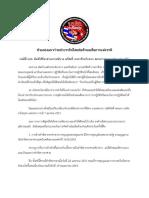 คำแถลงนปช. กรณีปปช. มีมติ อภิสิทธิ์ กับพวก สลายการชุมนุมกลุ่ม นปช.ตกไป.pdf