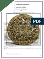 Ruso Nahuatl Vocabulario Comparativo