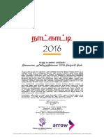 2016 WMC Calender - Tamil