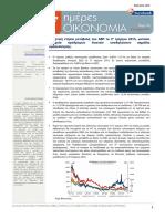 Eurobank Research, 7 Ημέρες ΟΙΚΟΝΟΜΙΑ, Τεύχος #0146 (03.12.2015)