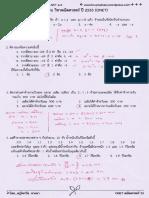เฉลย O-NET 55 วิชาคณิตศาสตร์ ม.3