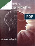 manosik Rog or Psychotherapy