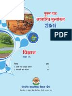 OTBA Science Theme in Hindi for Class 9