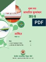 OTBA MAthematics Theme in Hindi for Class 9