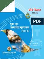 OTBA Biology Theme in Hindi for Class 11