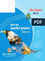 OTBA Biology Theme in Hindi for Class 11