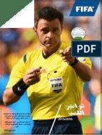 قوانين اللعبة كرة القدم 11.pdf