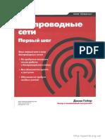 Гейер Дж. Беспроводные Сети. Первый Шаг (2005)