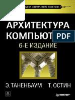 Таненбаум Э. - Архитектура Компьютера (Классика Computer Science) - 2013