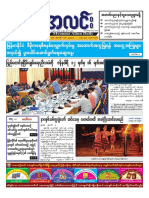 Myanma Alinn Daily_ 6 January 2016 Newpapers.pdf