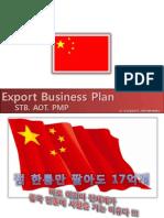 사업계획서-대명전자