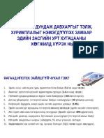 Ипотек-З.Энхболд-2016.1.6