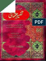 Tafseer e Usmani Surah Al Maida
