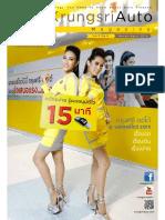 รวมแอปฯสัญชาติไทย ช่วยให้คุณขับขี่ปลอดภัย