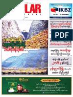 Popular News Journal Vol 1 No 8.pdf
