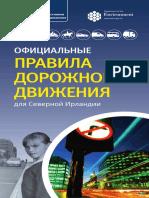 Highway Code Russian