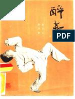 Drunken Boxing - Cai Longyun, Shaoshan Kang)