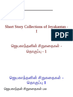 Jeyakanthan Short Stories 1