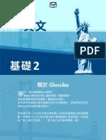 Glossika Basic2 Zhen Intro