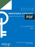 ΜΑΘΗΣΙΑΚΕΣ ΔΥΣΚΟΛΙΕΣ 30_01_16.pdf