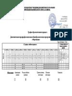 График Образовательного Процесса 2015-16.Docx