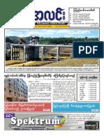 Myanma Alinn Daily_ 8 January 2016 Newpapers.pdf