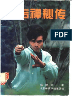 Two finger zen skills (Yang Jiannan)