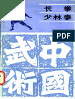 Chang Quan Shaolin Quan (Xu Shuzhen, Li Defang)