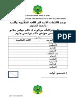 Ujian Bahasa Arab Ting. 1